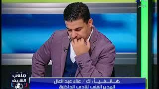 مداخلة علاء عبد العال مع أحمد الشريف وكوميديا رضا عبد العال وبندق على الهواء