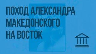 Поход Александра Македонского на Восток. Видеоурок по Всеобщей истории 5 класс