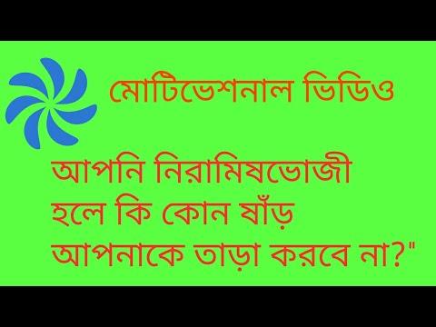 Dale Carnegie'Secrets for Success/ডেল কার্নেগীর সফলতার সূত্র/Bangla Motivational Video/মোটিভেশন