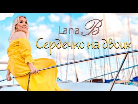 Смотреть клип Lana B - Сердечко На Двоих