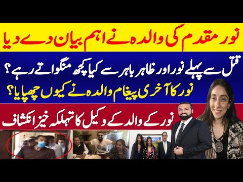 Noor Mukaddam Mother Spoke For First Time - Noor Mukaddam Family Step In