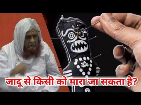 jadu-aur-uska-ilaaj-by-mufti-saeed-ahmad-palanpuri-deoband