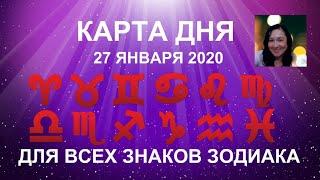 27 ЯНВАРЯ 2020. Карта дня для всех знаков зодиака. Гороскоп на сегодня. ♈♉♊♋♌♍♎♏♐♑♒♓