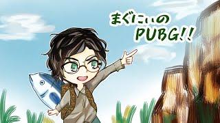 【PUBG】クソエイマーズ配信【じゃじゃまぐ】