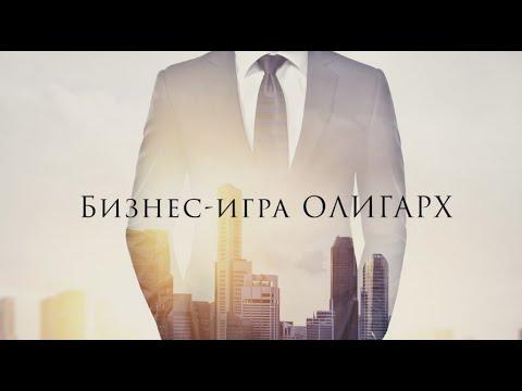 Бизнес игра ОЛИГАРХ