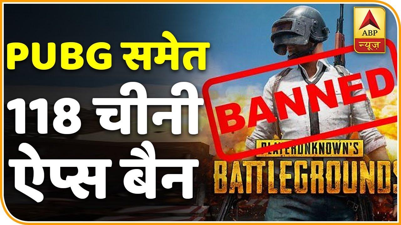 PUBG समेत 118 Chinese Mobile Apps India में Ban | ABP News Hindi