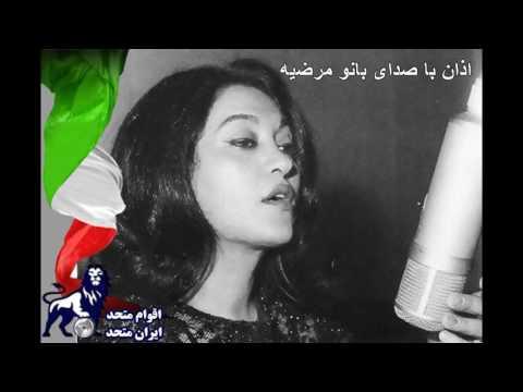 اذان با صدای دریا (azan marzieh ) اذان با صدای بانو مرضیه - YouTube