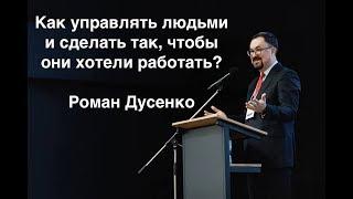 Смотреть видео Как управлять людьми и сделать так, чтобы они хотели работать? Роман Дусенко Санкт-Петербург онлайн