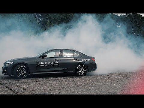 ТЕСТ ДРАЙВ BMW G20 330i 2019 - БМВ КОТОРАЯ ДЫМИТ