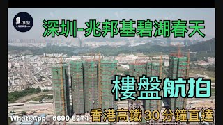 兆邦基碧湖春天 香港高鐵30分鐘直達 香港銀行按揭