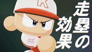 実況パワフルプロ野球にて特殊能力「走塁」について調べてみました。 5...