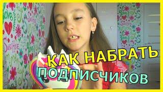 КАК НАКРУТИТЬ ПОДПИСЧИКОВ В ТИК ТОКЕ🌈🔥//Первое видео