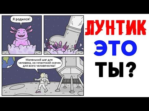 Лютые Приколы. УРА! ЛУНТИК ЖИВОЙ  (Угарные Мемы)