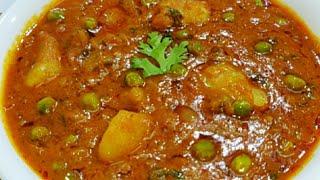 ఆలూ బఠాణి కుర్మా ఈ సారి ఇలా ఈజీగా చెయ్యండి చాలాటేస్టీగా ఉంటుంది/Aloo Matar Masala curry With Engsubs