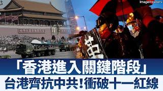 「香港進入關鍵階段」台港齊抗中共!衝破十一紅線|晚間8點新聞【2019年9月3日】|新唐人亞太電視