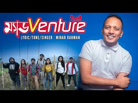Madventure | Minar | Pritam | Mishu | Allen Shubhro | Ridy | iflix original | Bangla new song 2018
