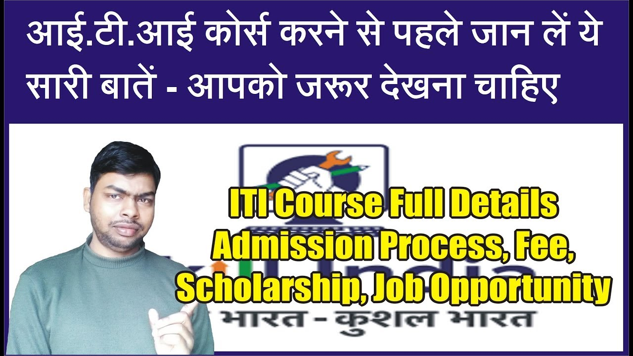 ITI Course Full Detail in Hindi - ITI Admission Process, Fee, Scholarship,  Job Opportunity & Salary