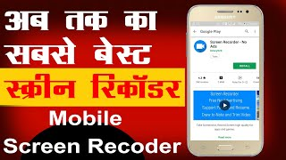 Best Screen recorder App For Android 2017 | Mobile screen recoder | Madhu studio ps
