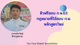 ความรู้เกี่ยวกับสำนักปลัดกระทรวงมหาดไทย