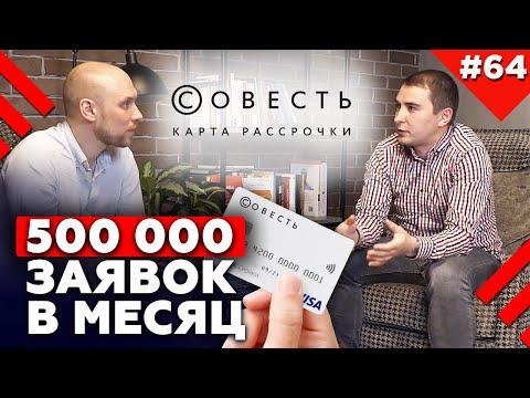 Первая карта рассрочки Совесть в РФ | Разбор бизнеса: банк Совесть