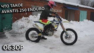 Обзор мотоцикла Avantis 250 Enduro