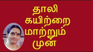 Download தாலி கயிற்றை மாற்றும் முன்  If your Thirumangalyam getting dirty ? Mp3