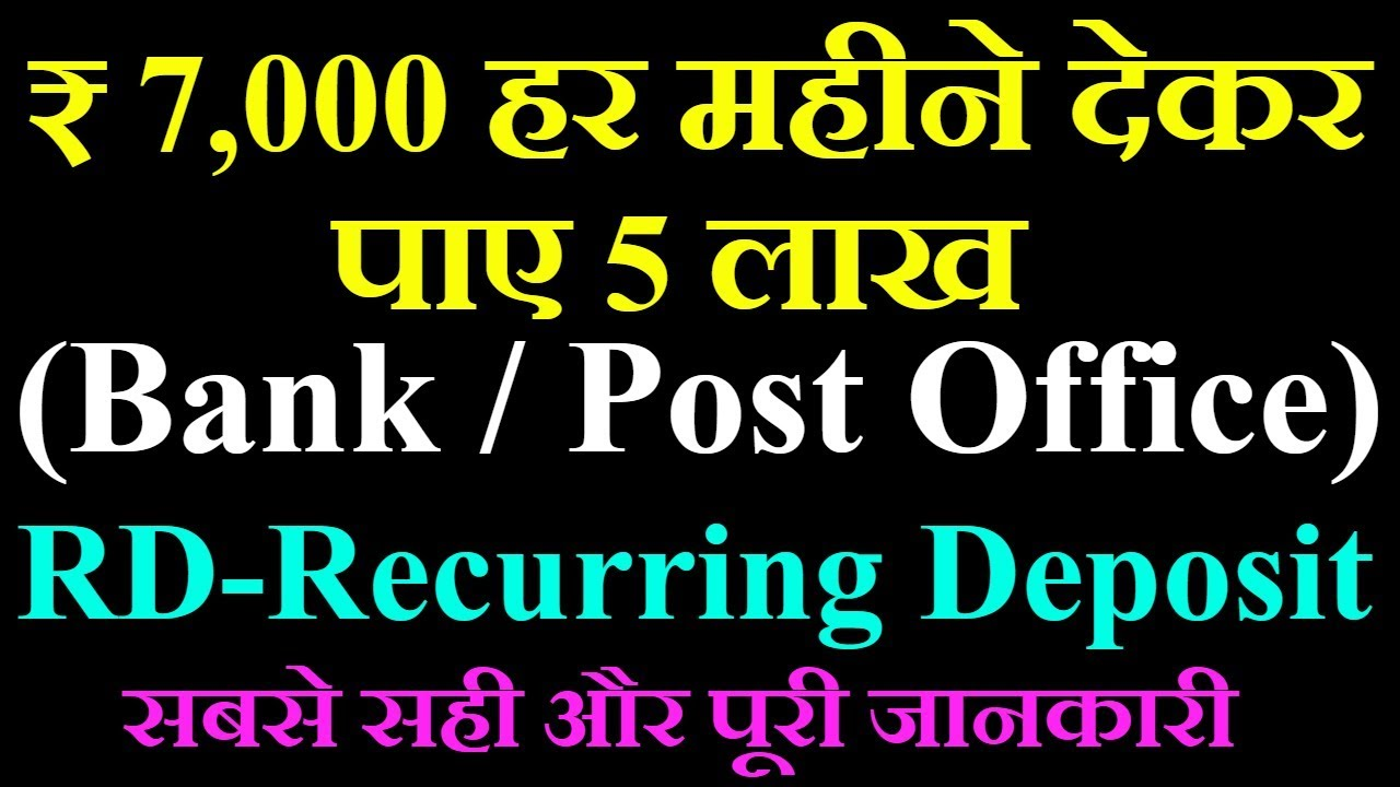 rd account in hindi recurring deposit details calculator interest