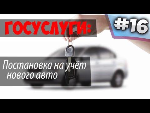 Постановка на учет НОВОГО Авто через ГОСУСЛУГИ 2020