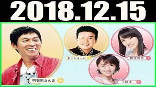2018 12 15 MBSヤングタウン 土曜日 明石家さんま 村上ショージ 飯窪...