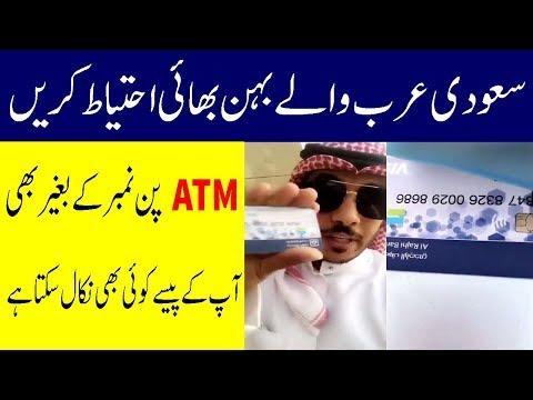 Saudi Arabia Latest News 2018 | Al Rajhi Bank Ksa | Money Transfer | Riyal Rate in Ksa | Jumbo TV