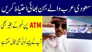 Saudi Arabia Latest News 2018 | Al Rajhi Bank Ksa | Money Transfer | Riyal Rate in Ksa | Jumbo TV