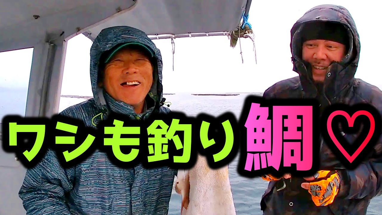vol102 出張!Dスケ船長のキャスラバレクチャーでみんなに笑顔!The captain will teach you how to fish red sea bream.