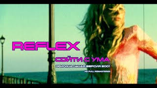 REFLEX — Сойти с ума (оригинальная версия 2001 г. Full HD Remastered Version 2019)