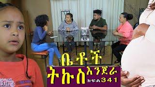 "Betoch | "" ትኩስ እንጀራ""Comedy Ethiopian Series Drama Episode 341"