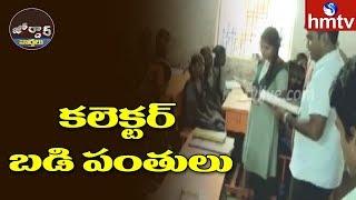 కలెక్టర్ బడి పంతులు | Jordar News | hmtv Telugu News