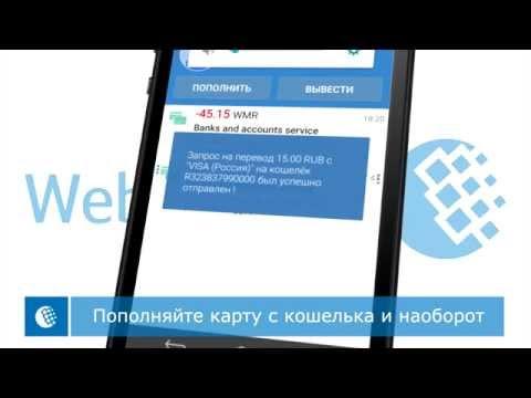 Как прикрепить карту в WebMoney Keeper Android?