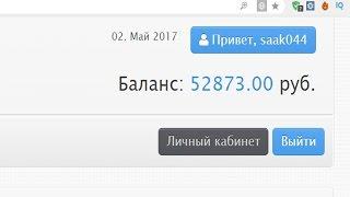 Сайт для заработка денег от 1500 до 5000р в день