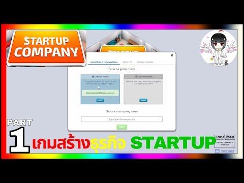 เกมสร้างธุรกิจ Startup - Startup Company Part 1 [ไทย/Thai]
