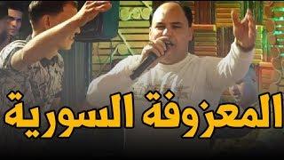 صلاح الغزال جديد المعزوفة السورية ردح تفليش اتحداك ماتعيده  شباب الديوانية