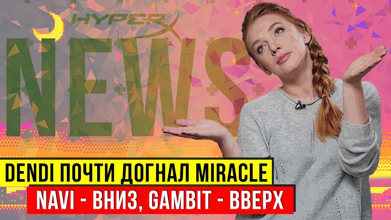 Как Dendi догоняет Miracle, Нави — вниз, Гамбит — вверх и Watch Dogs 2 в живую. HyperX news