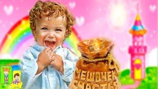 ЧТО ТАКОЕ СЧАСТЬЕ ? Есть оно у каждого у кого есть дети! 20 марта день всемирный счастья