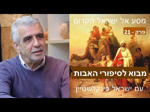 מבוא לסיפורי האבות  - פרק 21 במסע אל ישראל הקדום עם פרופסור ישראל פינקלשטיין - באים אל הפרופסורים