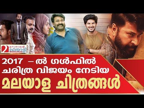 2017 Record collection malayalam movies in UAE I Marunadan Malayali