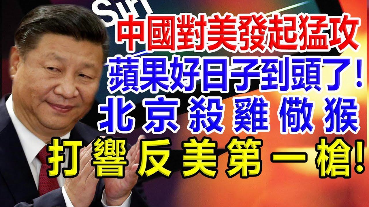 中国对美发起猛攻,苹果好日子到头了!北京杀鸡儆猴,打响反美第一枪!
