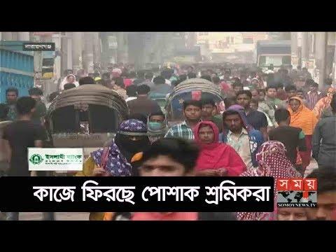 কাজে ফিরছে পোশাক শ্রমিকরা | Bangladesh Garments
