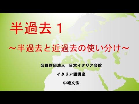 半過去1 イタリア語中級文法 日本イタリア会館