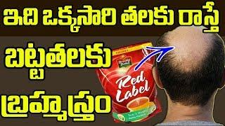 ఇది ఒక్కసారి తలకి రాస్తే || Tea Powder Can Reduce Hair Fall || Hair Care || Telugu Beauty Tips