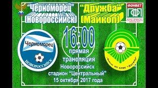 Chernomorets N. vs Druzhba full match