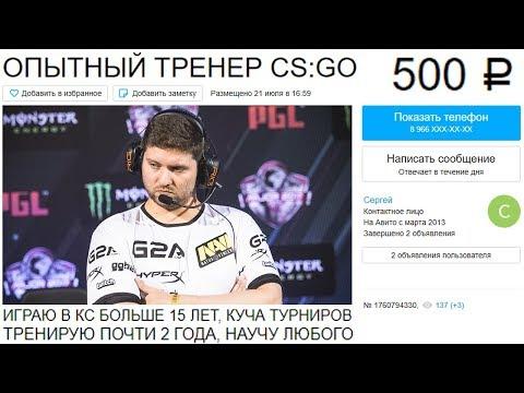 Заказал ОПЫТНОГО ТРЕНЕРА по CS:GO!