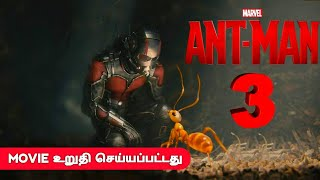 Ant-Man 3 Movie Officially Confirmed   Peyton Reed is back in Tamil